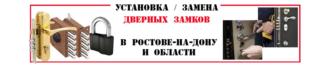 Установка дверных замков в Ростове-на-Дону и области